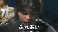 ふれあいー中村雅俊