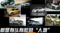 揭秘2008年度十大最经典概念车