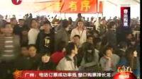 广州电话订票成功率低 窗口购票排长龙