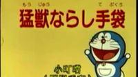 驯服手套-机器猫小叮当哆拉A梦系列
