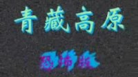 羌族双煞青藏高原