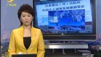 日本7月1日起对中国个人游客发放旅游签证.