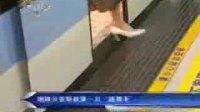 [北京]监控实拍:女子地铁站遭性骚扰