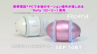 Sony Rolly SEP-50BT