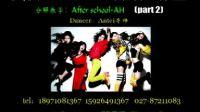 爵士舞 after school-ah分解教学part2 武汉bodypop教学