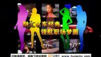 2009江淮同悦中国汽车模特大赛(湖南赛区)宣传片20″
