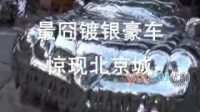 """[拍客]北京街头惊现""""最囧镀银豪车"""""""