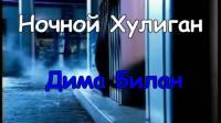 【双语字幕MV】俄罗斯当红偶像季马·比兰quot;夜色流氓quot;