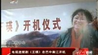 电视连续剧《王瑛》在巴中南江开机