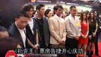 《扑克王》票房告捷庆功 古天乐刘青云谈赌博