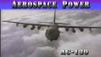 空中大炮-AC130