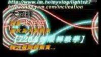 FreeLine skate 720無限轉教學【光牌出品】