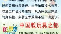 画板 中国教具网 幼儿画板