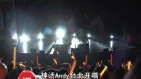 神话Andy台北开唱 全力跳脱展现熟男魅力