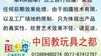 泡塑积木 中国教具网 贝堡 积木 软体积木