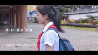 福州最美最具风格的毕业季-《小小少年》福州实验小学六年四班-王朝影视作品