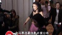 金马票选最佳影片奖公布 黄渤不爱领奖爱小吃
