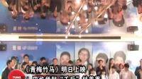 """《青梅竹马》巴戈举起""""千斤""""林美秀"""