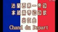 法兰西第一帝国国歌 – 出征曲