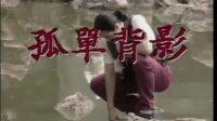 孤单背影-陈慧娴-粤语