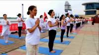 6.21国际瑜伽节日照市伽友联盟拜日活动