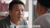 【二龙湖爱情故事06】手头拮据的张立东王春花四处借钱,众人则各怀心事!