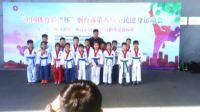 烟台第三届跆拳道锦标赛