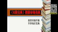 k线宝典系列教学视频 逍遥老师经典视频 常见的组合K线形态学习