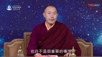 慈诚罗珠堪布-从《佛说稻秆经》谈佛教人生观和世界观 第1集