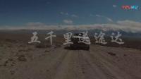 """【《五千里送""""郑州日产-途达""""》(北京——新疆-哈密)】"""