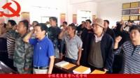 2018年中屏村党员大会