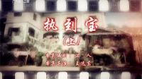 七十二家房客 第14季 16集 执到宝(上)