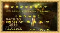 古墓丽影自制关卡 BtB2016FindingAladdin 寻找阿拉丁