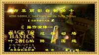 古墓丽影自制关卡 BtB2016  【劳拉和四十大盗 】《操作演绎一》