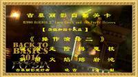 古墓丽影自制关卡BtB2016【劳拉和四十大盗】 《操作演绎二》