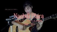 玲二吉他弹唱: Nachdi Phira印度电影【神秘巨星】主题曲