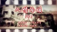七十二家房客 第14季 78集 人情冷暖(下)