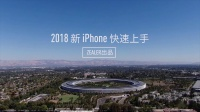 Apple发布会落幕,王自如上手体验三款新 iPhone