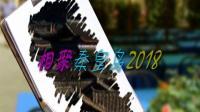 相聚秦皇岛2018