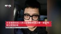 王宝强前经纪人涉嫌职务侵占罪宣判:宋喆获刑6年