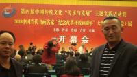 """艾帕酒业金来发养生酒亮相第四届中国传统文化""""传承与发展""""主题实践活动00027"""