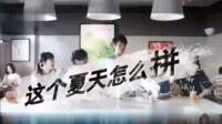 自制广告-201X年肯德基超值小食组合广告《拼篇》15秒