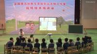 幼兒園大班繪本《好消息_壞消息》教學視頻-應彩云名師工作室
