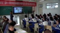 高中生物《光合作用的發現過程》一等獎教學視頻-榆林市中小學教師教學應用大賽白艷