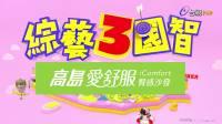 综艺3国智 20181215:王者天下挑战赛