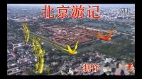 北京香山游记—不变的情缘