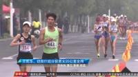 王凯华、切阳什姐分获男女20公里金牌