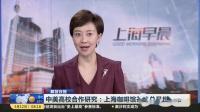 解放日报:中美高校合作研究,上海咖啡馆茶馆总量世界第一!