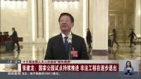 张建龙表示国家公园试点持续推进  非法工程在逐步退出
