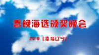 2019祥颐杯《幸福辽宁》第二届中老年公益春晚 海选活动颁奖晚会850